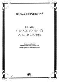 С. Беринский. Семь стихотворений А. С. Пушкина. Вокальный цикл для тенора и фортепиано (переложение для баритона)