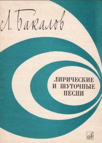 Л. Бакалов. Лирические и шуточные песни для голоса в сопровождении фортепиано (баяна)