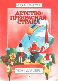 И. Ефремов. Детство - прекрасная страна. Песни для детей