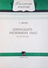 Г. Окунев. Двенадцать маленьких пьес для фортепиано