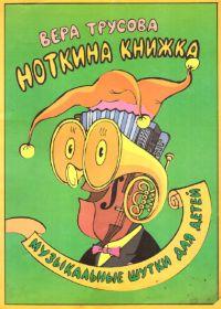 В. Трусова. Ноткина книжка. Музыкальные шутки для детей