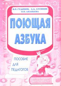 В. Гудимов, А. Лусинян, О. Ананьева. Поющая азбука