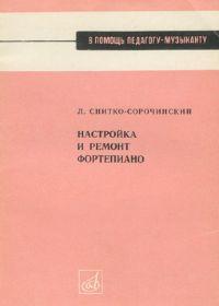 Л. Снитко-Сорочинский. Настройка и ремонт фортепиано