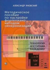 А. Яновский. Методическое пособие по настройке фортепиано методом синхронизации