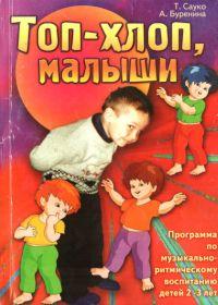 Т. Сауко, А. Буренина. Топ-хлоп, малыши. Программа по музыкально-ритмическому воспитанию детей 2-3 лет