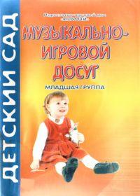 Н. Улашенко. Музыкально-игровой досуг. Младшая группа