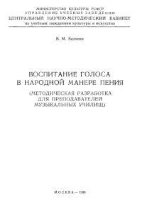 В. Беляева. Воспитание голоса в народной манере пения