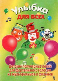 Улыбка для всех. Детские популярные песни для фортепиано с голосом из мультфильмов и фильмов. Выпуск 1