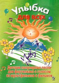 Улыбка для всех. Детские популярные песни для фортепиано с голосом из мультфильмов и фильмов. Выпуск 2