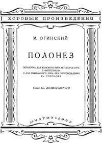 М. Огинский. Полонез. Обработка для женского (или детского) хора с фортепиано и для смешанного хора без сопровождения