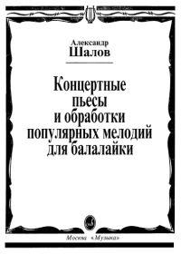 А. Шалов. Концертные пьесы и обработки популярных мелодий для балалайки