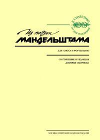 Д. Смирнов. Из поэзии Мандельштама. Для голоса и фортепиано