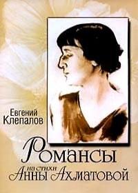 Е. Клепалов. Романсы на стихи Анны Ахматовой