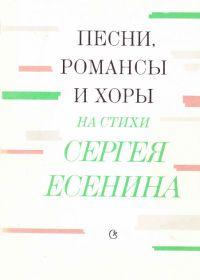А. Аверкин. Песни, романсы и хоры на стихи Сергея Есенина
