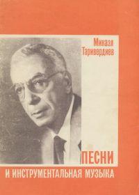 М. Таривердиев. Песни и инструментальная музыка. Для голоса в сопровождении фортепиано (гитары, баяна)