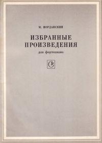 М. Иорданский. Избранные произведения для фортепиано