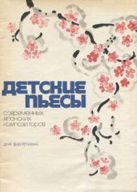 Г. Митчелл. Детские пьесы современных японских композиторов для фортепиано