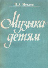Н. Метлов. Музыка - детям