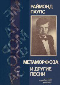 Р. Паулс. Метаморфоза и другие песни для голоса в сопровождении фортепиано