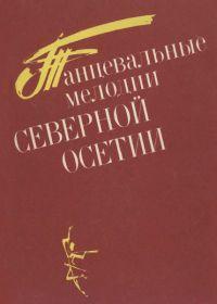 В. Цопбоев. Танцевальные мелодии Северной Осетии для баяна или аккордеона