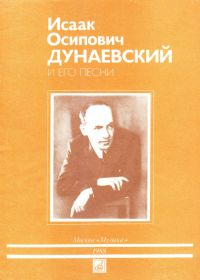 Исаак Осипович Дунаевский и его песни