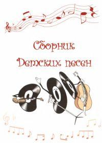 А. Горбунов. Сборник детских песен