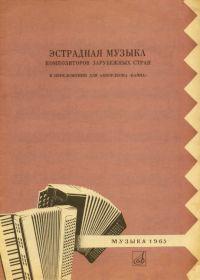 Эстрадная музыка композиторов зарубежных стран в переложении для аккордеона (баяна)