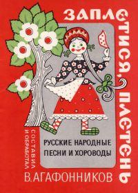 В. Агафонников. Заплетися, плетень. Русские народные песни и хороводы