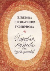 Л. Лядова, Т. Потапенко, Т. Смирнова. Хоровая музыка для школьников