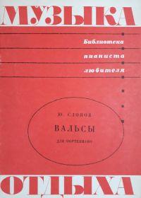 Ю. Слонов. Вальсы для фортепиано