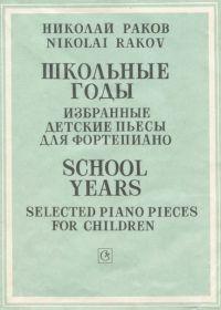 Н. Раков. Школьные годы. Избранные детские пьесы для фортепиано