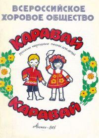 Л. Горева. Каравай. Русские народные песни для детей