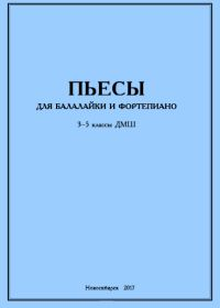 Н. Самойлов. Пьесы для балалайки и фортепиано. 3-5 классы ДМШ