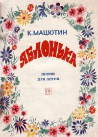 К. Мацютин. Яблонька. Песни для детей дошкольного возраста в сопровождении фортепиано (баяна)