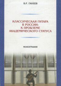 В. Ганеев. Классическая гитара в России: к проблеме академического статуса