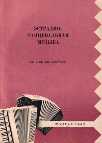 Эстрадно-танцевальная музыка для баяна или аккордеона