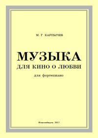 М. Карпычев. Музыка для кино о любви. Для фортепиано