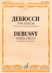 К. Дебюсси. Три пьесы. Обработка для флейты и фортепиано