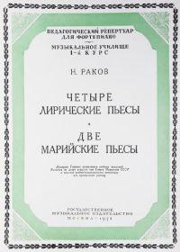 Н. Раков. Четыре лирические пьесы. Две марийские пьесы. Для фортепиано