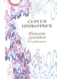 С. Прокофьев. Детские рукописи для фортепиано