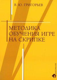 В. Григорьев. Методика обучения игре на скрипке