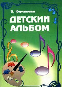 В. Коровицын. Детский альбом