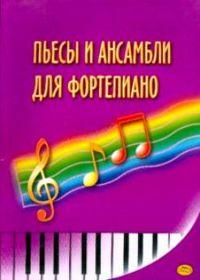 В. Птушкин. Пьесы и ансамбли для фортепиано