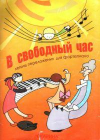 Л. Счастливенко. В свободный час. Легкие переложения для фортепиано