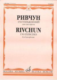 А. Ривчун. 150 упражнений для саксофона
