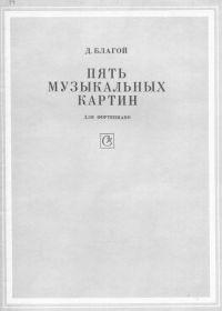 Д. Благой. Пять музыкальных картин для фортепиано