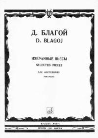 Д. Благой. Избранные пьесы для фортепиано