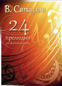 В. Сапаров. 24 прелюдии для фортепиано (в джазовом стиле)