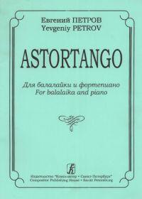 Е. Петров. Astortango для балалайки и фортепиано
