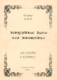 В. Конов. Концертные пьесы для юношества. Для балалайки и фортепиано